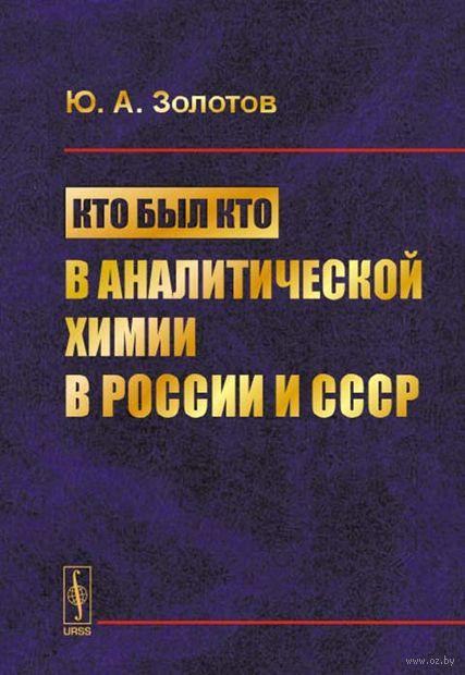 Кто был кто в аналитической химии в России и СССР — фото, картинка
