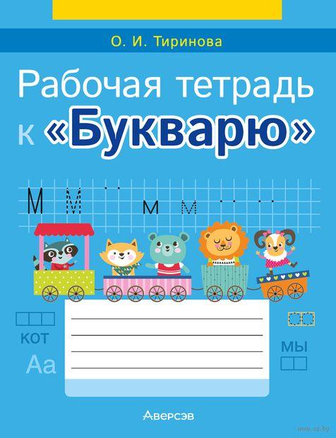 Рабочая тетрадь к «Букварю» О. И. Тириновой — фото, картинка