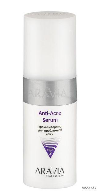 """Крем-сыворотка для лица """"Для проблемной кожи. Anti-Acne Serum"""" (150 мл) — фото, картинка"""