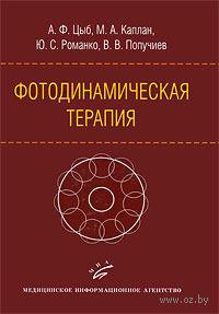 Фотодинамическая терапия. Анатолий Цыб, Михаил Каплан