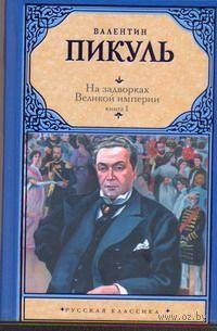 На задворках Великой империи (в двух книгах). Валентин Пикуль