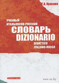 Учебный итальянско-русский словарь. Г. Красова