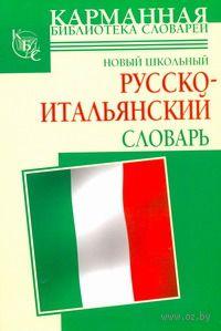 Новый школьный русско-итальянский словарь — фото, картинка