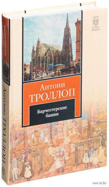Барчестерские башни. Антони Троллоп