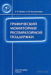 Графический мониторинг респираторной поддержки. Анатолий Колесниченко