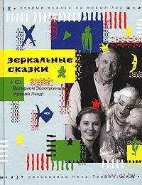 Зеркальные сказки (+ CD). Нина Тараян