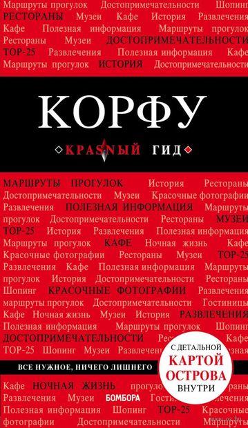 Корфу. Путеводитель. А. Белоконова