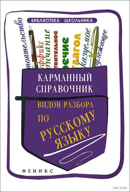 Карманный справочник видов разбора по русскому языку. Елена Амелина