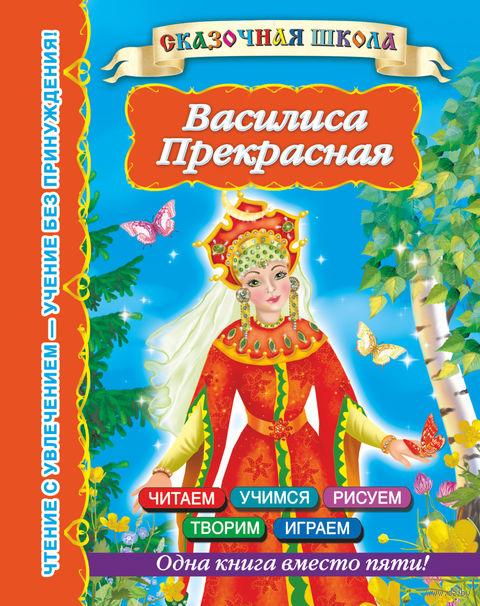 Василиса Прекрасная. В. Дмитриева