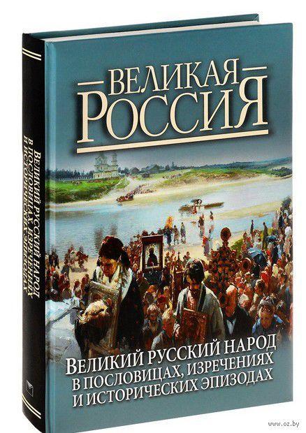 Великий русский народ в пословицах, изречениях и исторических эпизодах — фото, картинка