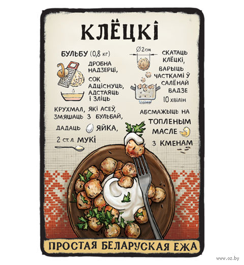 "Магнит на холодильник ""Клёцкі"" (арт. 1609) — фото, картинка"