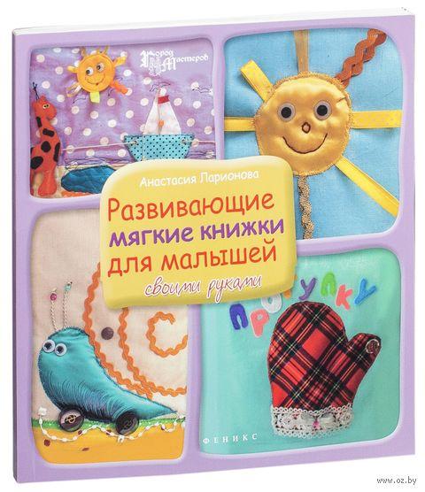 Развивающие мягкие книжки для малышей своими руками. Анастасия Ларионова
