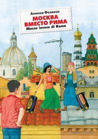 Москва вместо Рима