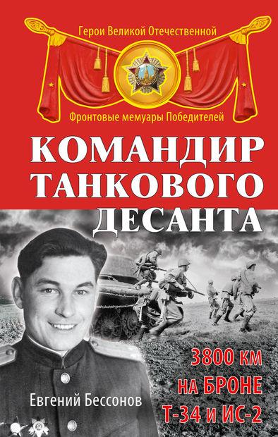 Командир танкового десанта. 3800 км на броне Т-34 и ИС-2. Евгений Бессонов