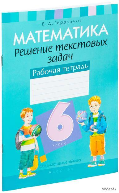 Математика. 6 класс. Решение текстовых задач. Рабочая тетрадь. Факультативные занятия. В. Герасимов