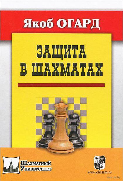 Защита в шахматах. Якоб Огард