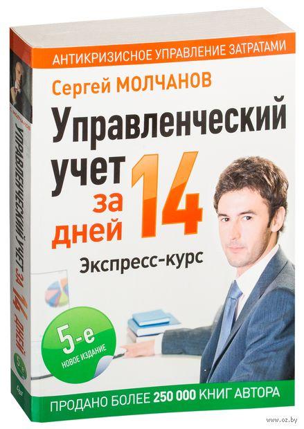 Управленческий учет за 14 дней. Экспресс-курс. Сергей Молчанов