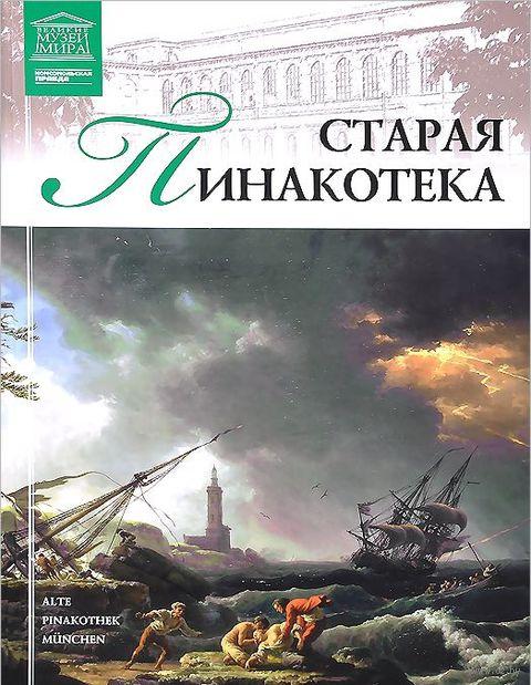 Старая Пинакотека. И. Кравченко
