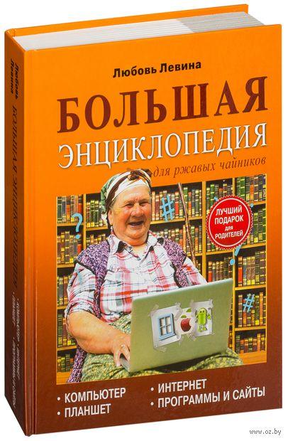 Большая энциклопедия для ржавых чайников: компьютер, планшет, интернет — фото, картинка