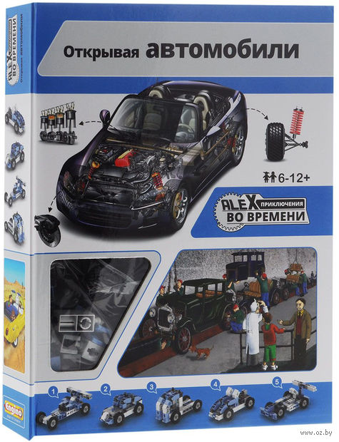 """Конструктор """"Открывая автомобили"""" (48 деталей) — фото, картинка"""
