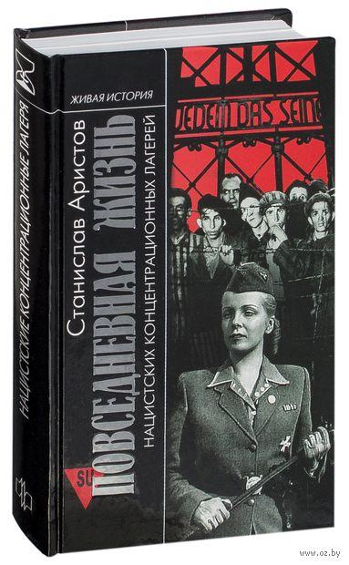 Повседневная жизнь нацистских концентрационных лагерей — фото, картинка