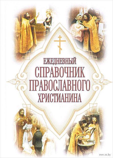 Ежедневный справочник православного христианина — фото, картинка