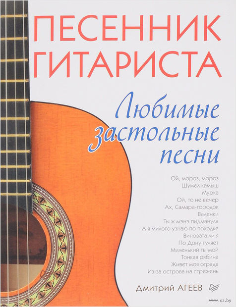 Песенник гитариста. Любимые застольные песни — фото, картинка