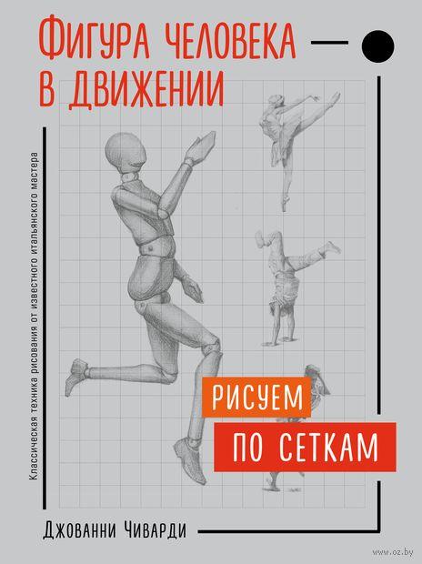 Фигура человека в движении. Рисуем по сеткам — фото, картинка