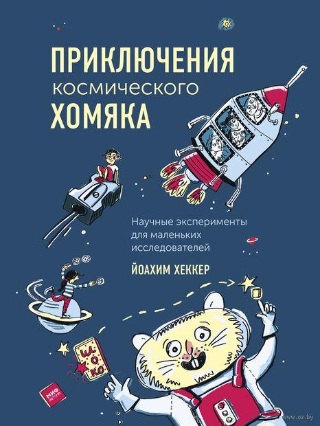 Приключения космического хомяка. Научные эксперименты для маленьких исследователей — фото, картинка