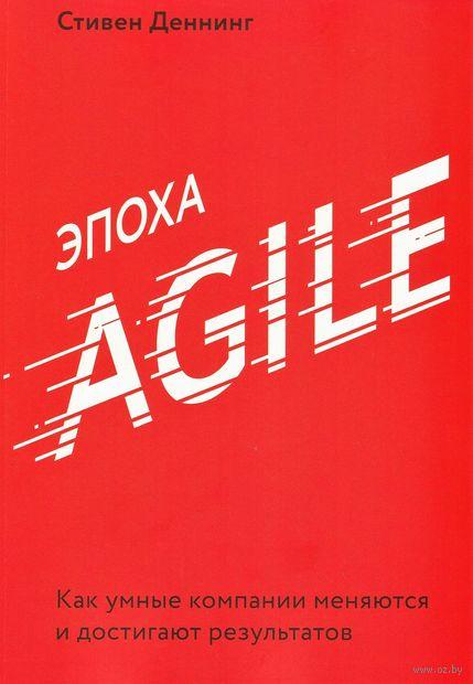 Эпоха Agile. Как умные компании меняются и достигают результатов — фото, картинка