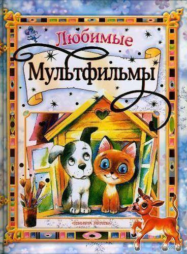 Любимые мультфильмы. Григорий Остер, Владимир Сутеев, Михаил Липскеров