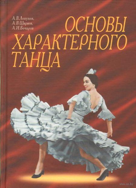 Основы характерного танца. А. Лопухов, Андрей Ширяев, Артем Бочаров