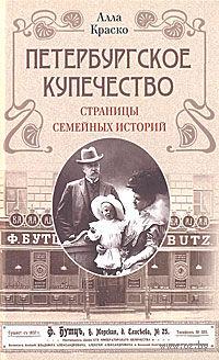 Петербургское купечество. Страницы семейных историй. Алла Краско
