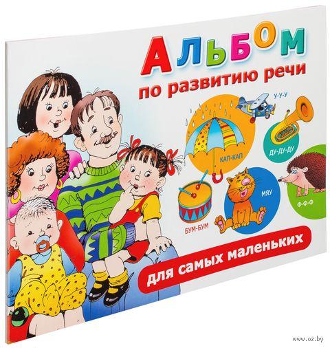 Альбом по развитию речи для самых маленьких. Ольга Новиковская