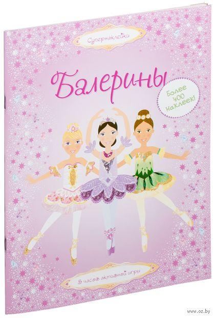 Балерины (+ наклейки) — фото, картинка