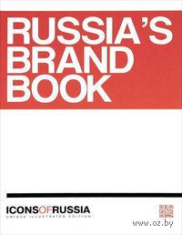 Icons of Russia. Russia`s Brand Book. Андрей Хазин