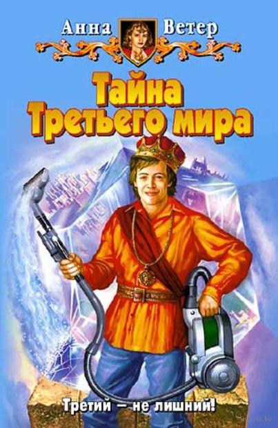 Тайна третьего мира. Анна Ветер