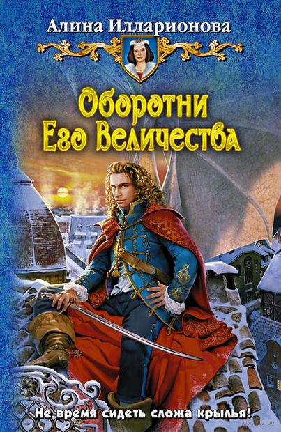 Оборотни Его Величества. Алина Илларионова