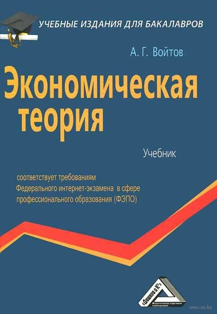 Экономическая теория. А. Войтов