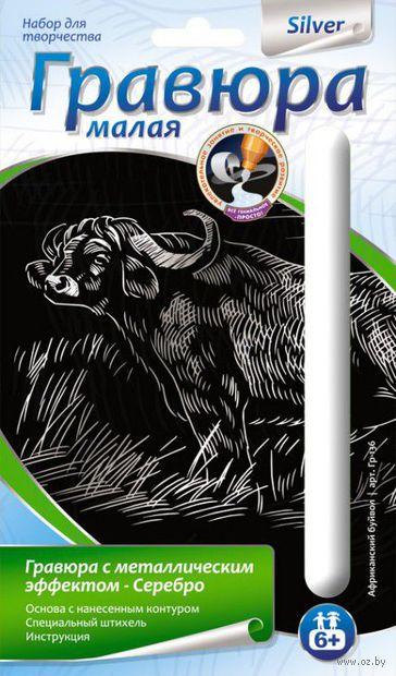 """Гравюра """"Африканский буйвол"""" (серебро)"""