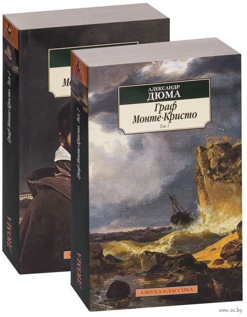 Граф Монте-Кристо. Комплект из 2 книг — фото, картинка