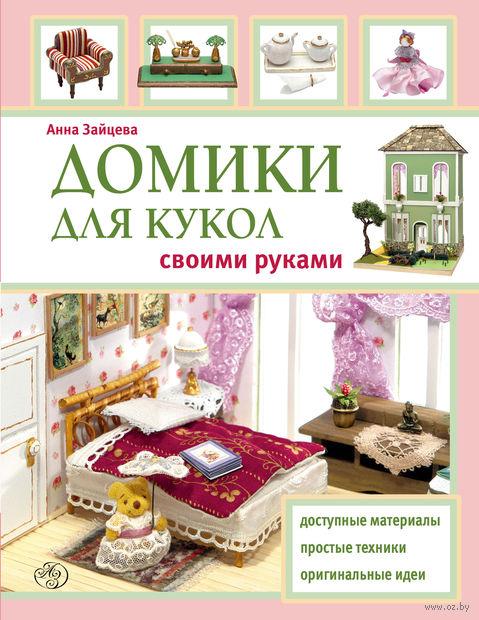 Домики для кукол своими руками. Анна Зайцева