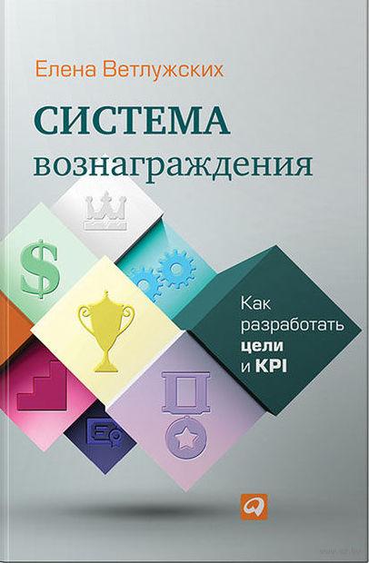 Система вознаграждения. Как разработать цели и KPI. Елена Ветлужских