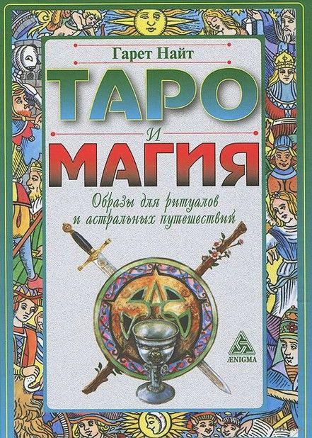 Таро и магия. Образы для ритуалов и астральных путешествий. Гарет Найт