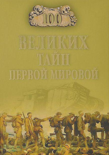 100 великих тайн Первой мировой. Б. Соколов