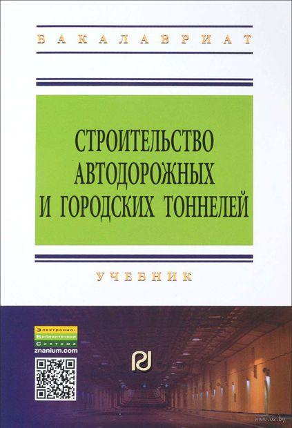 Строительство автодорожных и городских тоннелей. Е. Щекудов, Е. Петрова