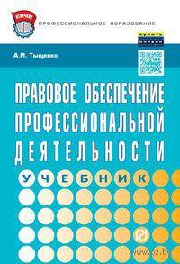 Правовое обеспечение профессиональной деятельности. Александр Тыщенко