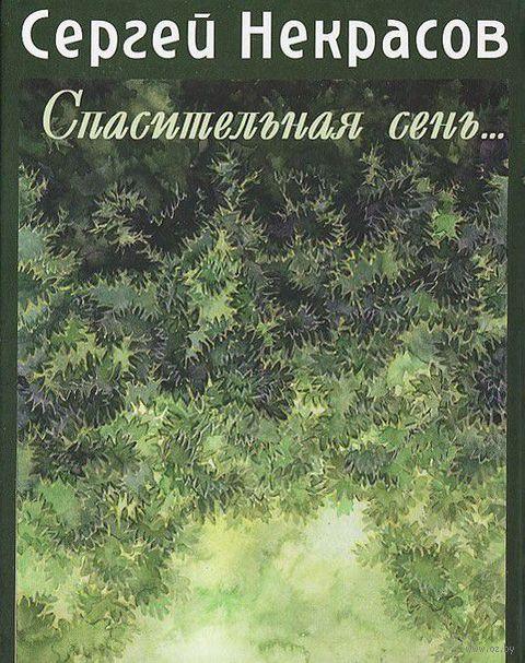 Спасительная сень.... Сергей Некрасов