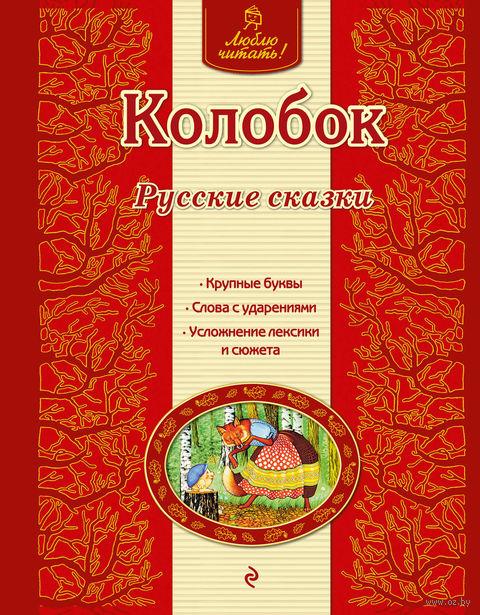Колобок. Дмитрий Мамин-Сибиряк, Михаил Алексеев