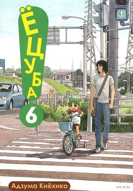 Ецуба! Том 6. Адзума Киехико